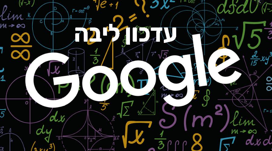 עדכון ליבה של גוגל מאי 2020